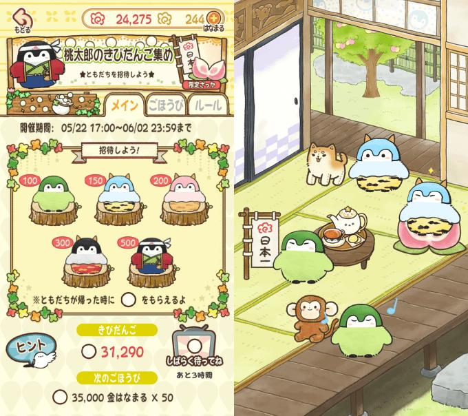 コウペンちゃん 桃太郎イベント