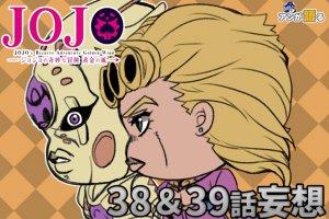 ジョジョの奇妙な冒険38話・39話妄想