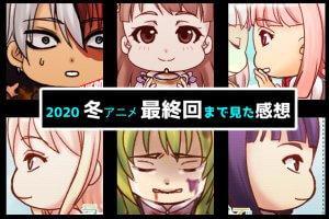 2020年冬アニメ 最終回