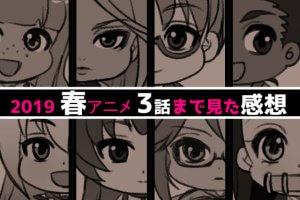 2019年春アニメ3話まで
