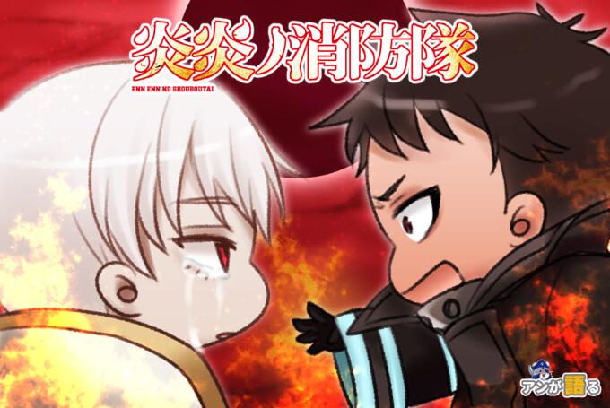 炎炎ノ消防隊 最終回