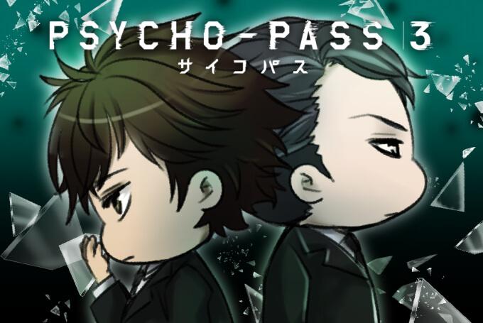 psycho-pass3 最終回