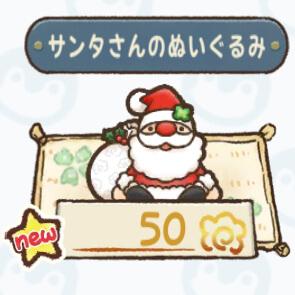 サンタさんのぬいぐるみ
